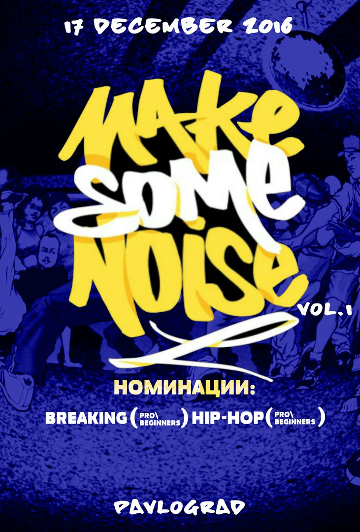 MAKE SOME NOISE vol1 | HIP-HOP/BREAKING FEST | 17 ДЕКАБРЯ 2016
